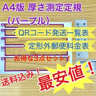 A4版 厚さ測定定規 パープル 料金表 新品 送料無料 出品者の定番アイテム♪(その他)