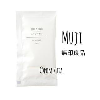 ムジルシリョウヒン(MUJI (無印良品))の【新品】無印良品 薬用入浴剤 ミルクの香り ♡(入浴剤/バスソルト)