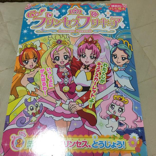 講談社 - プリンセスプリキュア テレビ絵本の通販 by tink_mai's shop ...