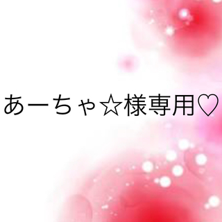 ワコール(Wacoal)のあーちゃ☆様専用♡(ブラ&ショーツセット)