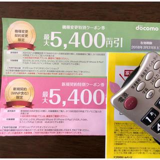 エヌティティドコモ(NTTdocomo)のDOCOMO 機種変更 新規契約 特別クーポン(その他)