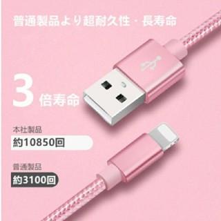iPhoneリバーシブルケーブル1mローズピンク(スマートフォン本体)