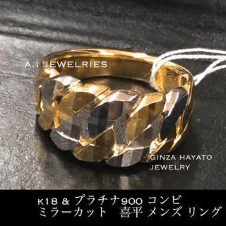 k18 Pt900 18金 プラチナ900 コンビ ミラー リング 喜平 メンズ(リング(指輪))