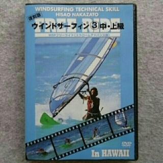 (DVD) ウインドサーフィン 3 中・上級 WSFフリーライド(その他)