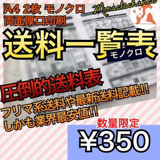 【モノクロ版】送料一覧表 【'18年度料金完全対応!】(その他)