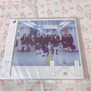 ノギザカフォーティーシックス(乃木坂46)の乃木坂 アルバム 通常盤(その他)
