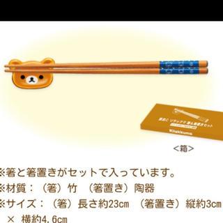 サンエックス(サンエックス)のローソン 景品 りらっくま 箸 箸置き セット(カトラリー/箸)
