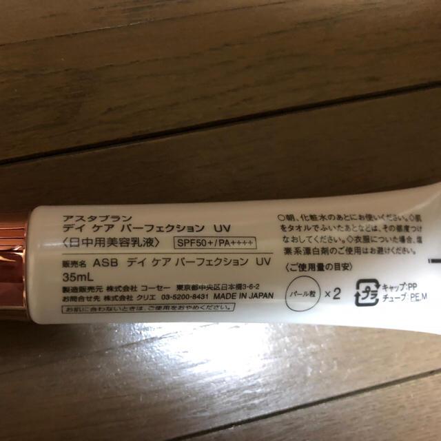 ASTABLANC(アスタブラン)の未使用 アスタブラン デイケアパーフェクションUV コスメ/美容のベースメイク/化粧品(化粧下地)の商品写真
