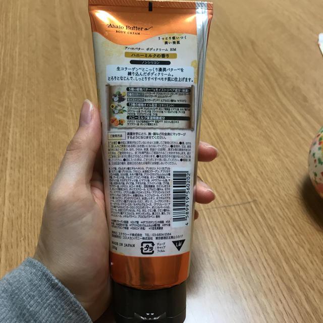 Ahalo Butter(アハロバター)のアハロバター ボディークリーム コスメ/美容のボディケア(ボディクリーム)の商品写真