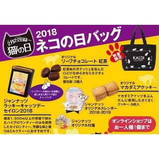カルディ ネコの日バッグ 2018(トートバッグ)