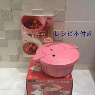 マイヤー(MEYER)のマイヤー 電子レンジ 圧力鍋 レシピ本付き(鍋/フライパン)