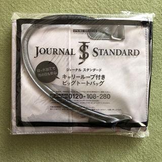ジャーナルスタンダード(JOURNAL STANDARD)のキャリーループ付きビックトートバッグ(その他)