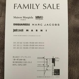 マルタンマルジェラ(Maison Martin Margiela)のファミリーセール招待状(その他)