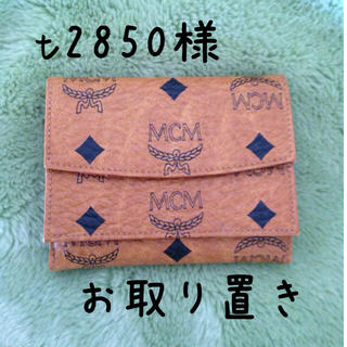 エムシーエム(MCM)のt2580様お取り置き♥(財布)