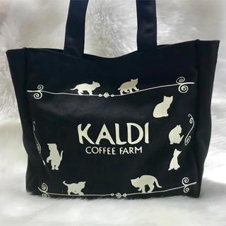 カルディ(KALDI)のカルディ 猫の日バッグ 抜き取りなし ネコの日(菓子/デザート)