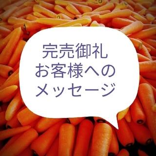 究め人参(野菜)