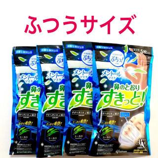 アイリスオーヤマ(アイリスオーヤマ)のノーズクッション付き✳️ 4袋20枚  ✳️ ふつうサイズ マスク(その他)