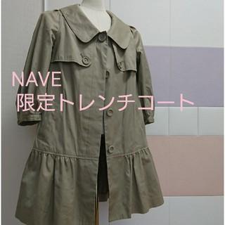 ネイヴ(KNAVE)の大幅お値下げ☆トレンチコート(トレンチコート)