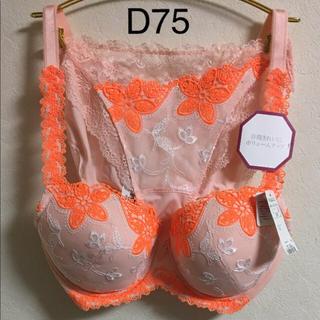 トリンプ(Triumph)の新品D75 トリンプ高級ライン ポアモア百貨店お取り扱い オレンジ系(ブラ&ショーツセット)