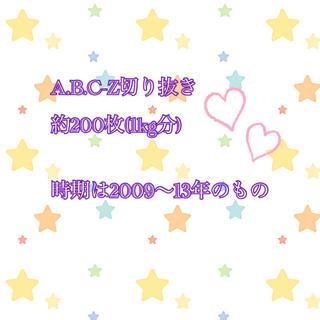エービーシーズィー(A.B.C.-Z)のA.B.C-Z 切り抜き(アート/エンタメ/ホビー)