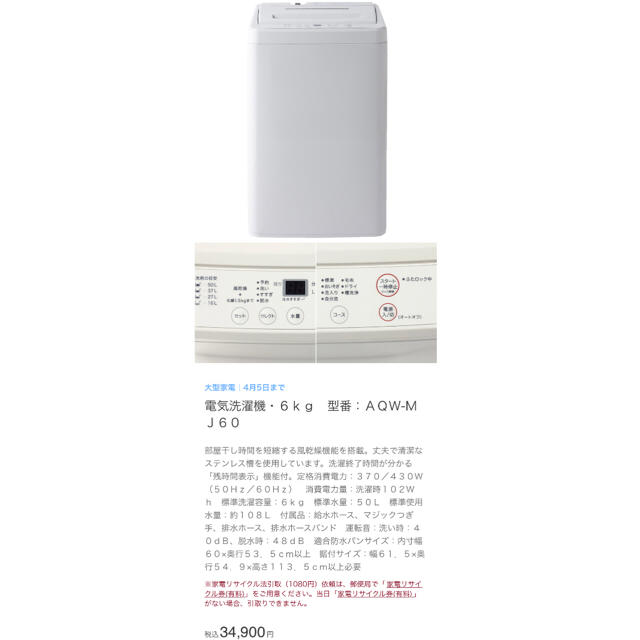 MUJI (無印良品)(ムジルシリョウヒン)の洗濯機 無印良品 6kg 美品 新生活 家電 スマホ/家電/カメラの生活家電(洗濯機)の商品写真
