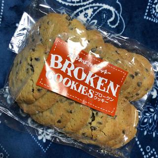 ステラおばさん ブロークンクッキー  チョコチップ 250g