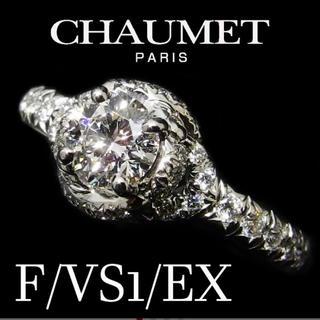 ショーメ(CHAUMET)の【CHAUMET】ダイヤモンド リング  プラチナ 6号 鑑別証付 ショーメ(リング(指輪))