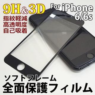 全面保護フィルム iPhone6/6s専用 3D 9H ソフトフレーム(保護フィルム)