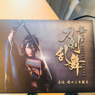 舞台 刀剣乱舞 虚伝 燃ゆる本能寺 DVD(その他)
