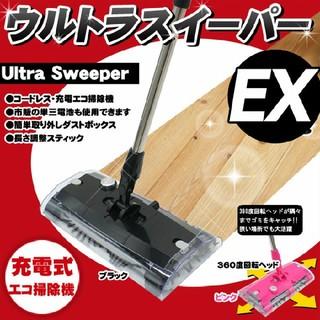 【新品未使用】ウルトラスイーパーEX  ブラック(掃除機)