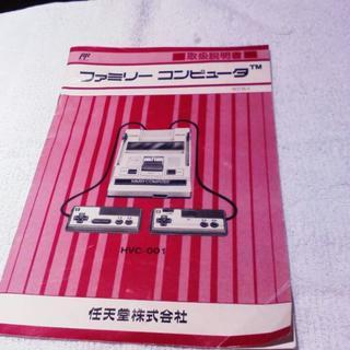 ファミリーコンピュータ(ファミリーコンピュータ)の《レトロゲーム》【任天堂】 ファミリーコンピュータ 取扱説明書 (その他)