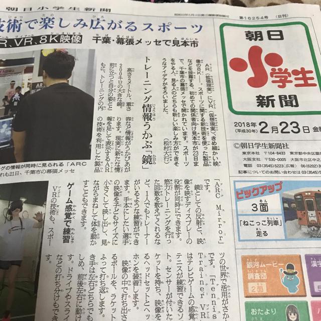 朝日新聞出版 - 朝日小学生新聞 ...