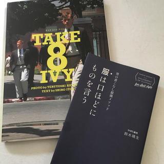 メンズ♡アパレル♡本セット(その他)