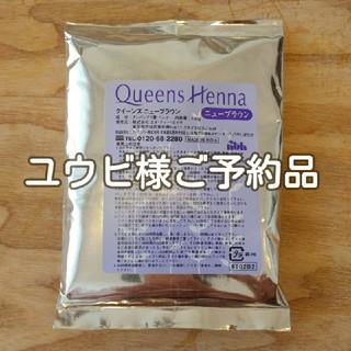 ご予約品ヘナ/ニューブラウン2点(カラーリング剤)