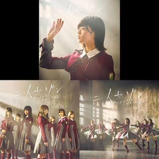 欅坂46 3rd 二人セゾン 初回限定盤 CD+DVD ABC 3種セット(ポップス/ロック(邦楽))