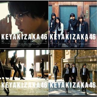 欅坂46 5th 風に吹かれても 初回限定盤CD+DVD ABCD 4種 未再生(ポップス/ロック(邦楽))