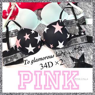ヴィクトリアズシークレット(Victoria's Secret)の専用出品❣️新品♡VS PINK♡ブラ2点♡34D(日本サイズE75)(ブラ)