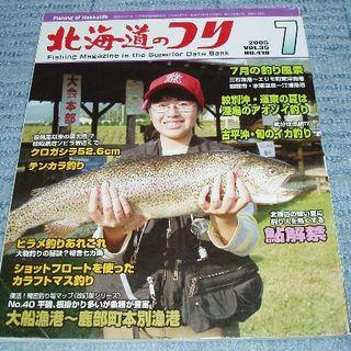 北海道のつり 2005年7月号(その他)