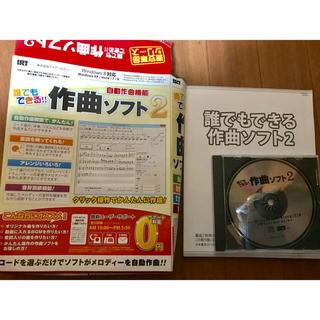 作曲ソフト2 (ソフトウェア音源)