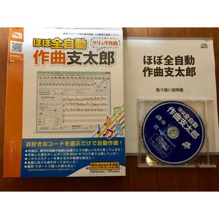 作曲ソフト (ソフトウェア音源)