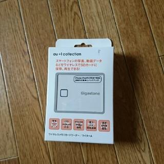 エーユー(au)のワイヤレスメモリーカード/ライターA(PC周辺機器)