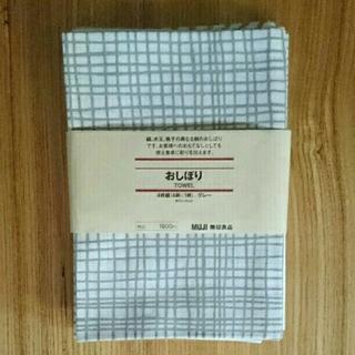 ムジルシリョウヒン(MUJI (無印良品))の無印良品 おしぼり 4枚組(テーブル用品)