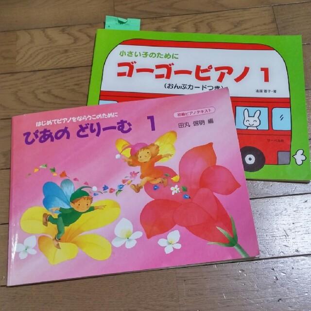 ぴあのどりーむ ゴーゴーピアノ セット 楽器のスコア/楽譜(童謡/子どもの歌)の商品写真