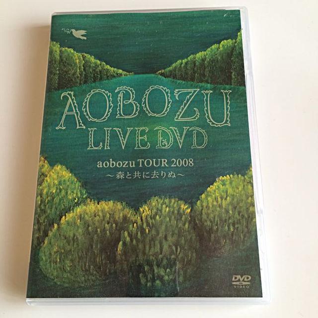 Aobozu TOUR2008 〜森と共に去りぬ〜