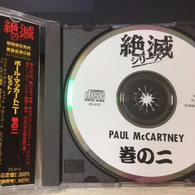 ポールマッカートニー  「JET!」絶滅シリーズCD エンタメ/ホビーのCD(ポップス/ロック(洋楽))の商品写真