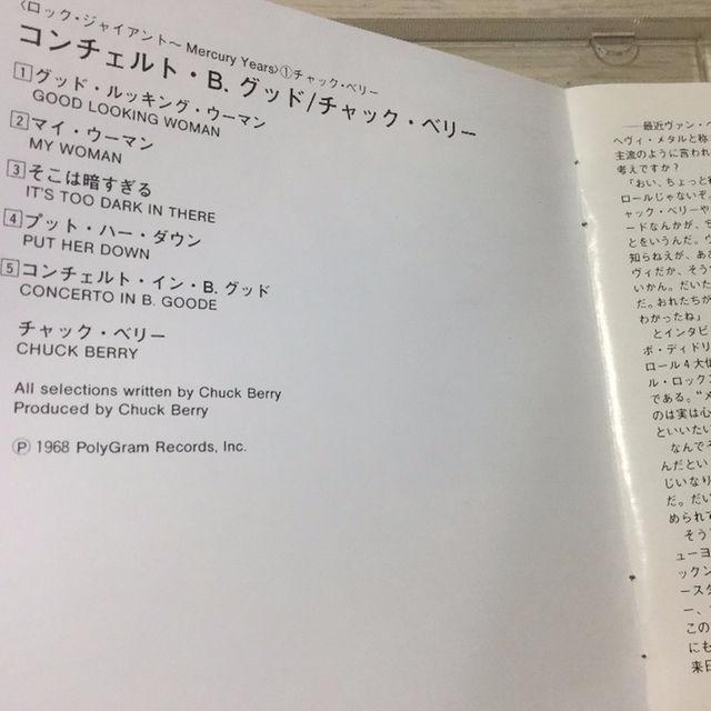 チャックベリー Chuck Berry  Concerto in B Goode エンタメ/ホビーのCD(ポップス/ロック(洋楽))の商品写真