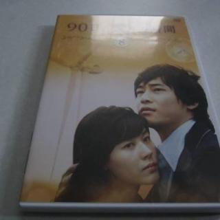 【中古DVD】 90日、愛する時間  Vol.8(TVドラマ)