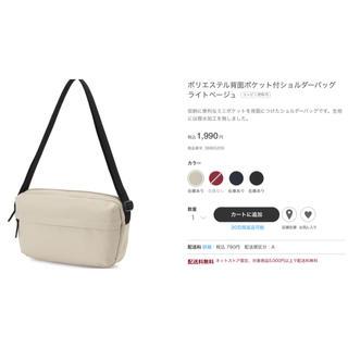 ムジルシリョウヒン(MUJI (無印良品))の新品同様 MUJI 無印良品 旅行ショルダーバッグ (旅行用品)