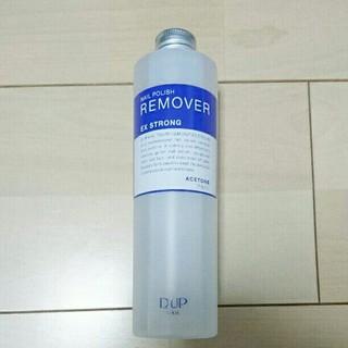 ネイルポリッシュリムーバー(除光液)