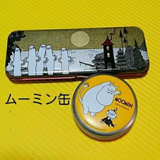 バーフェイズ(-PHASE)のムーミン缶(小物入れ)